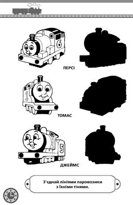 Томас і його друзі. Чух-чух!