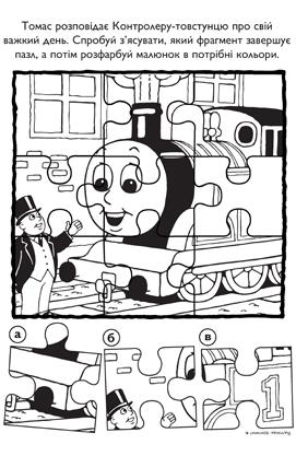 Томас і його друзі. Паровози і дизелі