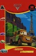 Метр в Парижі. Казка з наклейками
