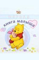 Первая книга малыша. Мальчики
