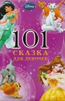 101 казка для дівчаток