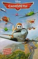 Літаки. Книга для читання