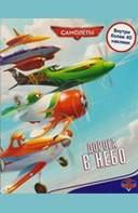 Самолеты. Развивающая книжка с наклейками