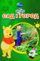 Все о саде и огороде. Энциклопедия
