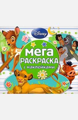 Классические персонажи Disney Мега-раскраска с наклейками