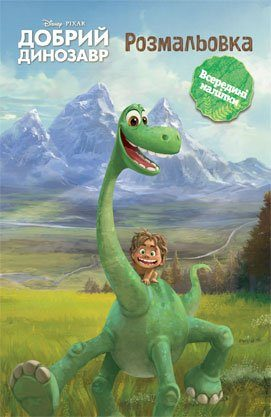 Добий динозавр. Розмальовка з наліпками