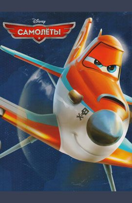 Літаки. Кінокласика