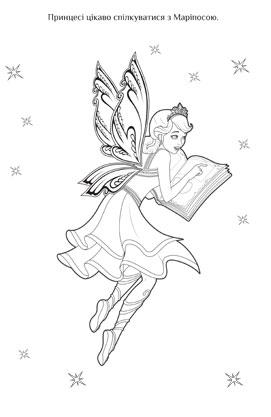 Барбі. Маріпоса та принцеса фей. Розмальовка з наліпками