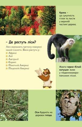 Моя маленька енциклопедія. Ліси